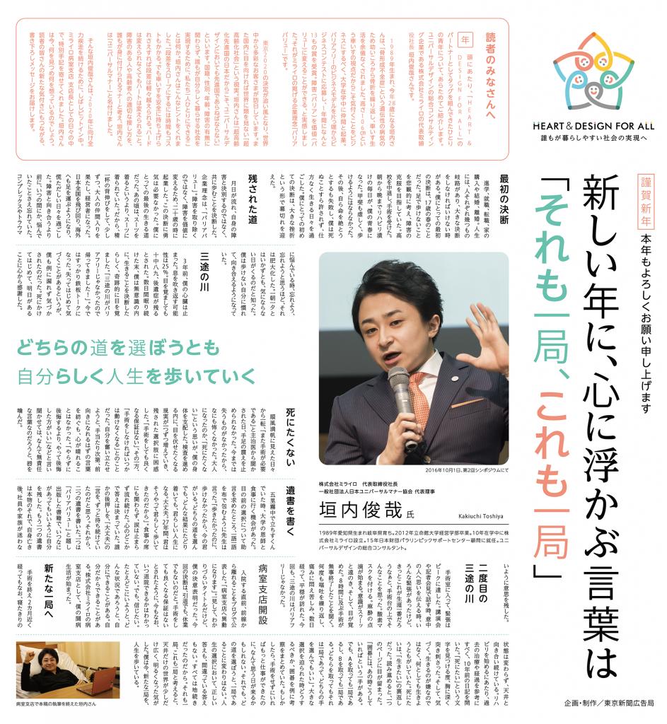 170103_東京新聞